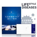 生活習慣病リスク遺伝子検査キット 肥満 老化 動脈硬化 コレステロール 高血圧 高血糖 血栓 アレルギー 喫煙 アルコールなど 送料無料