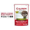 アルプロン WPC ホエイ プロテイン チョコレート 風味 3kg 約150食分 ホエイプロテイン ダイエット 筋トレ トレーニング 筋肉 部活 減量 学生[送料無料]