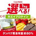 アルプロン WPCホエイプロテイン100 選べるフレーバー(チョコ風味 ストロベリー風味 カフェオレ風味 バナナ風味 ベリーベリー風味) 1kg(約50食分)
