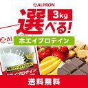 アルプロン WPCホエイプロテイン 3kg(約150食分) 選べるフレーバー (チョコ風味 ストロベリー風味 カフェオレ風味 バナナ風味 ベリーベリー風味)