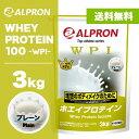 【送料無料】アルプロン WPIホエイプロテイン プレーン味 【3kg】アウトドア・トレーニング