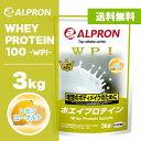 \アフターセール10%OFF/【送料無料】アルプロン ホエイプロテイン WPI (レモンヨーグルト味)【3kg】ダイエット・健康 《検索用》ホエイ プロテイン 3kg wpi