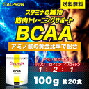 [2個までメール便送料無料]アルプロン BCAA 100g ...