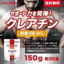 [2個までメール便送料無料] アルプロン クレアチン 150g | 正規品 ALPRON パウダー ...