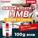 [メール便送料無料] アルプロン HMB 100g...