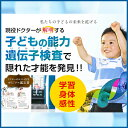 [送料無料] 子どもの能力遺伝子検査キット 1人用(学習、身体、感性)安心の国内検査機関 遺伝子解析 こども 子供 ジュニア キッズ