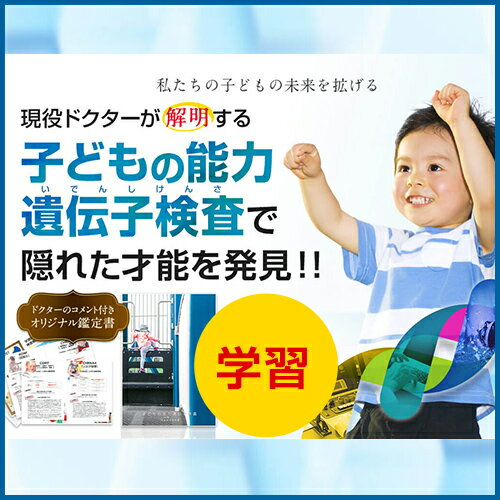[送料無料] お家でできる!子どもの能力遺伝子検査キット 学習能力コース (1人用)