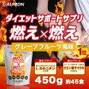アルプロン 燃焼系ダイエットサプリ 燃え×燃え グレープフル...