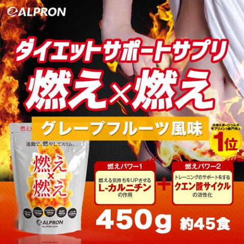アルプロン 燃焼系ダイエットサプリ 燃え×燃え グレープフルーツ風味 450g 約45食