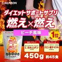 [ポイント45%還元]アルプロン 燃焼系ダイエットサプリ 燃え×燃え ピーチ風味 450g 約45食