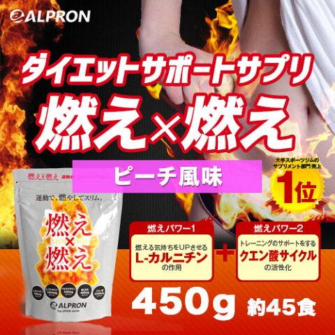 アルプロン 燃え×燃え 燃焼系ダイエットサプリ ピーチ風味 450g (約45食)【HL_NEW_18】