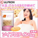 スーパー アルプロン ソイプロテイン プレーン アミノ酸 プロテイン ダイエット