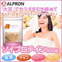 アルプロン ソイプロテイン(微糖、ストロベリー味、チョコレート味、プレーン)【500g】【送料無料】【メール便】