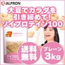 【決算セール★10%OFF】アルプロン ソイプロテイン100(プレーン味)【3kg】【アミノ酸スコア100】【大豆プロテイン …