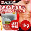 アルプロン ホエイプロテイン(チョコ ストロベリー カフェオレ バナナ)【1kg】【アミノ酸スコア100】【送料無料】【プロテイン ホエイ WPC】