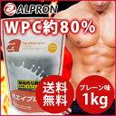 アルプロン ホエイプロテインWPC約80%(プレーン味)【1kg】【アミノ酸スコア100】【WPC 高品質 プロテイン ホエイ】alpron