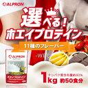 [10%OFFクーポン] アルプロン WPC ホエイプロテイン100 選べる12種の味 1kg 約5...