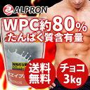 【送料無料】アルプロン ホエイプロテイン チョコレート【3kg】【WPC 80% ホエイ プロテイン 高品質】alpron