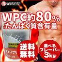 【送料無料】アルプロン ホエイプロテイン【3kg】【WPC 80% ホエイ プロテイン 高品質】(チョコ ストロベリー カフェオレ バナナ)alpron