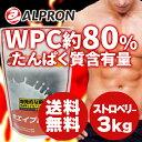 【送料無料】アルプロン ホエイプロテイン ストロベリー【3kg】【WPC 80% ホエイ プロテイン 高品質】alpron