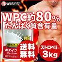 【送料無料】アルプロン ホエイプロテイン ストロベリー【3kg 約150食分】