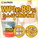 アルプロン ホエイプロテイン ヨーグルト プロテイン サプリメント トップアスリート