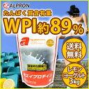 【送料無料】アルプロン ホエイプロテイン WPI (レモンヨーグルト味)【3kg】【トップアスリート 筋力 アップ ホエイ プロテイン 粉末 おいしい】