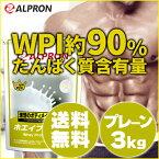 【再び決算セール20%OFF】【送料無料】アルプロン WPIホエイプロテイン100 プレーン 【3kg】 ダイエット・健康 《検索用》ホエイ プロテイン 3kg wpi プレーン