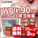 スーパー アルプロン ホエイプロテイン プレーン アミノ酸 プロテイン