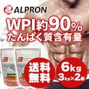 【送料無料】アルプロン ホエイプロテイン(プレーン味)【3kg×2個セット】【アミノ酸スコア100】【パウダー 粉末 プロテイン WPI ホエイ】