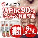 【送料無料】アルプロン WPIホエイプロテイン%(プレーン味)【3kg×3個セット】【アミノ酸スコア100】【プロテインタンパク含量約90%以上 WPI プロテイン ホエイ サプリメント トップアスリート】
