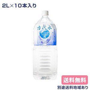 【秩父源流水】古代水 2L x 10本【送料無料】【別途送料地域あり】【RCP】