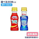 カルピス 守る働く乳酸菌 L-92乳酸菌 届く強さの乳酸菌 プレミアガセリ菌から選べる2
