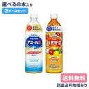 【カルピス】アミールS 1L PET カルピス酸乳 毎朝野菜 から選べる3ケースセット(8本