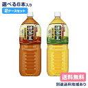 【アサヒ】健茶王 香ばし緑茶 すっきり烏龍茶 から選べる2ケースセット(6本入り x 2