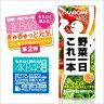【カゴメ】 野菜一日これ一本 200ml(24本入)AKB48野菜シスターズキャンペーンシール付