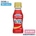 【カルピス】守る働く乳酸菌 L-92乳酸菌配合 100ml x 30本 x 3ケースセット(30本入 x