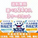 【カルピス】送料無料 カルピス 選べる3...
