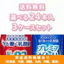 【カルピス】守る働く乳酸菌 L-92乳酸菌 届く強さの乳酸菌 プレミアガセリ菌から選べ