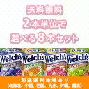 【カルピス】Welch's(ウェルチ)100シリーズ 選べる8本セット(2本 x 4種類)【送料無料】【楽天最安値挑戦】【別途送料地域あり】【RCP】