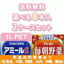 【カルピス】アミールS 1L PET カルピス酸乳 毎朝野菜 から選べる2ケースセット(8本