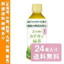 【伊藤園】2つの働き カテキン緑茶 PET 特定保健用食品 ...