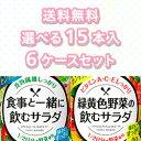 【カゴメ】食事と一緒に飲むサラダ 緑黄色野菜の飲むサラダ から 選べる【送料無料】6ケースセット(15本入x6ケース)【RCP】