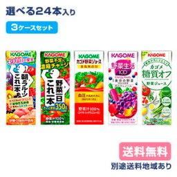 【カゴメ】野菜ジュース <strong>野菜生活</strong> トマトジュースから選べる3ケースセット(24本入 x 3ケース)【送料無料】【別途送料地域あり】【RCP】