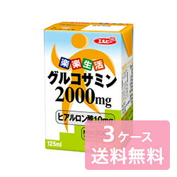 【エルビー】楽楽生活 グルコサミン 125ml x 30本 x 3ケース