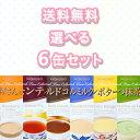 【和光堂】送料無料 選べる6缶セット【送料無料】【楽天最安値挑戦】【RCP】