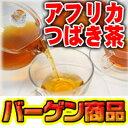 【バーゲン】アフリカつばき茶エコパック3セット+15包 おいしいアフリカツバキ茶で健康応援♪【送料無