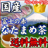 【ご予約品】なたまめ茶 富士の赤なたまめ茶 4g×30包 国産 [なた豆茶]