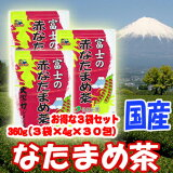 なたまめ茶 富士の赤なたまめ茶 3袋セット [なた豆茶]4g×30包×3袋