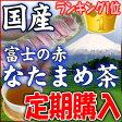ショッピング茶 なたまめ茶 富士の赤なたまめ茶 定期便 4g×30包 [なた豆茶]